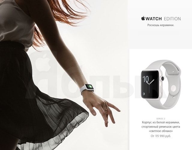 цены на Apple Watch Edition Series 2