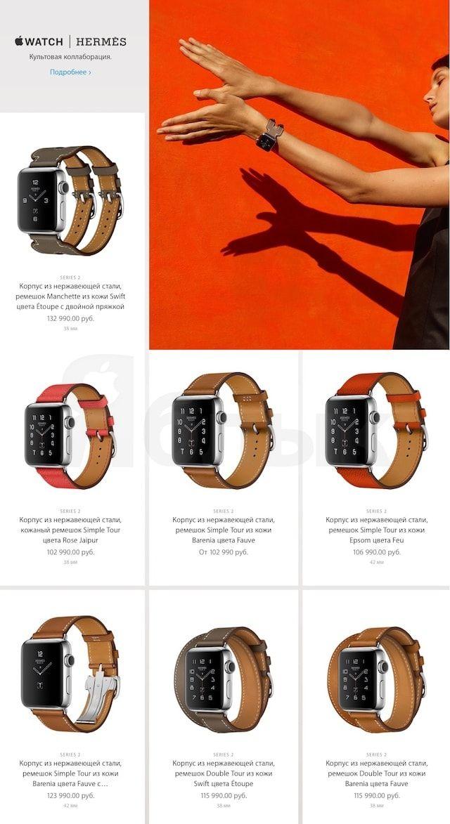 цены на Apple Watch Series 2 Hermes