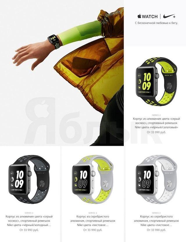 цены на Apple Watch Series 2 Nike+