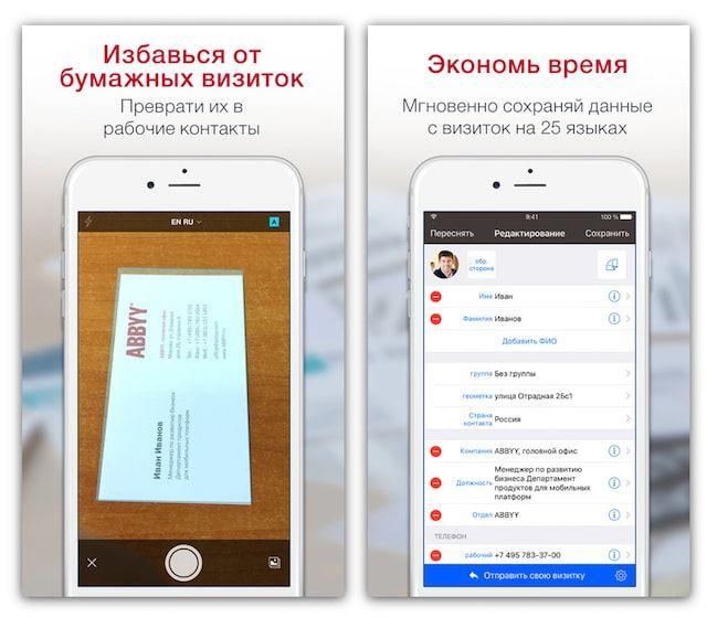 Business Card Reader: как перенести данные с визиток в контакты iPhone