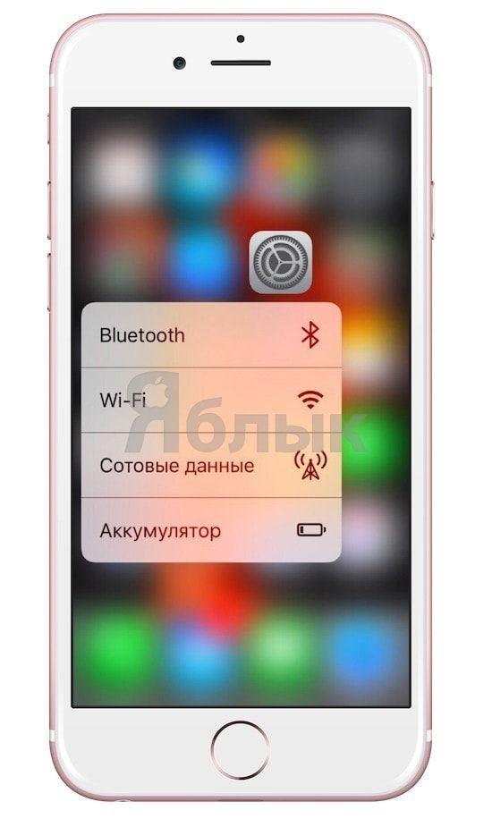 Сотовые данные 3D Touch на iOS 10