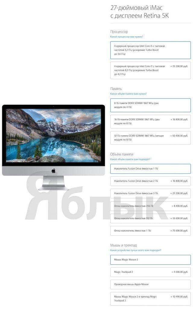 Как собрать кастомный Mac в российском онлайн-магазине Apple Store