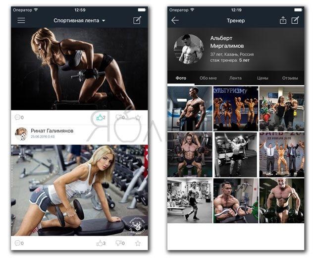 Fitness Online - персональный тренер для начинающих и профессиональных спортсменов