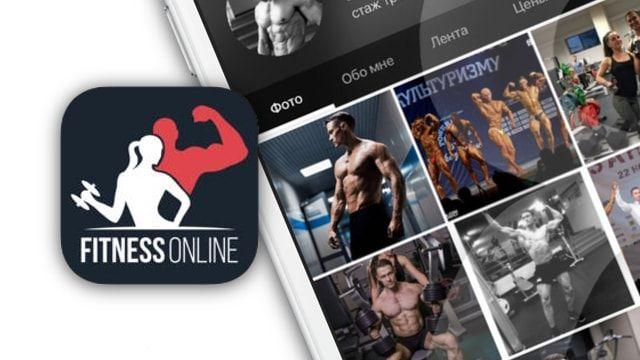 Fitness Online - персональный тренер по фитнесу и бодибилдингу