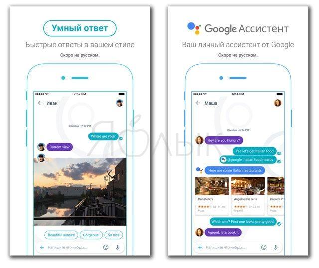 Google Allo и Google Duo - новые конкуренты iMessage и FaceTime