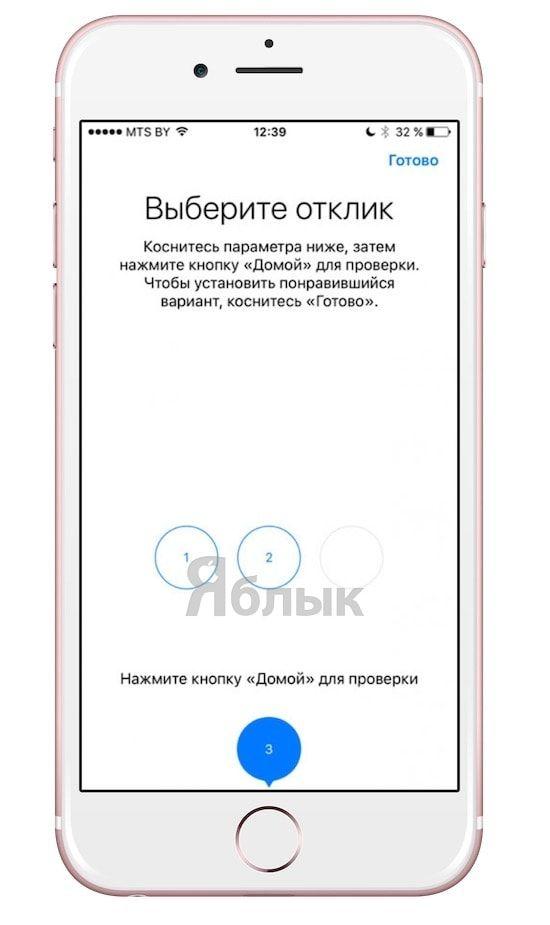 Кнопка Домой в iPhone 7