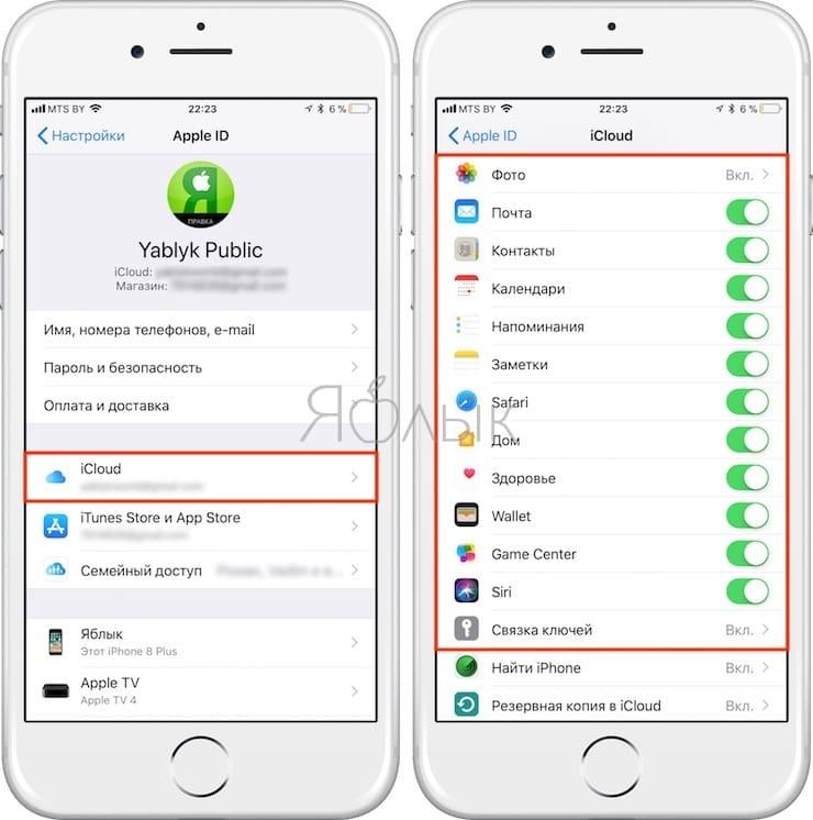 Как правильно выйти из iCloud на iPhone, iPad или Mac