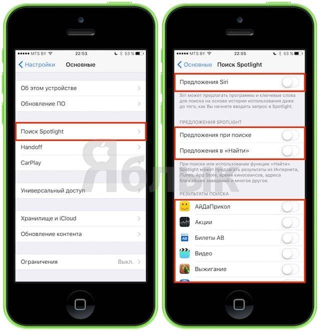 Отключаем Spotlight в iOS 10