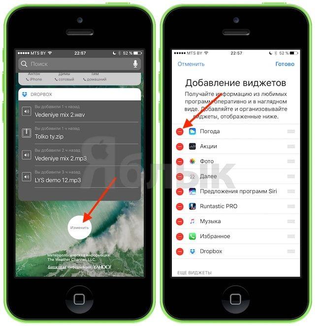 Отключаем виджеты в iOS 10