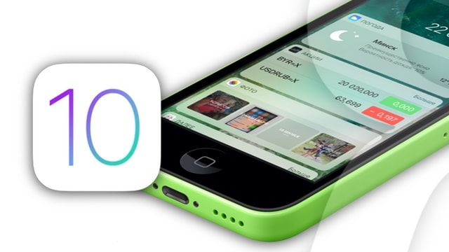 ios 10 на iphone 5c