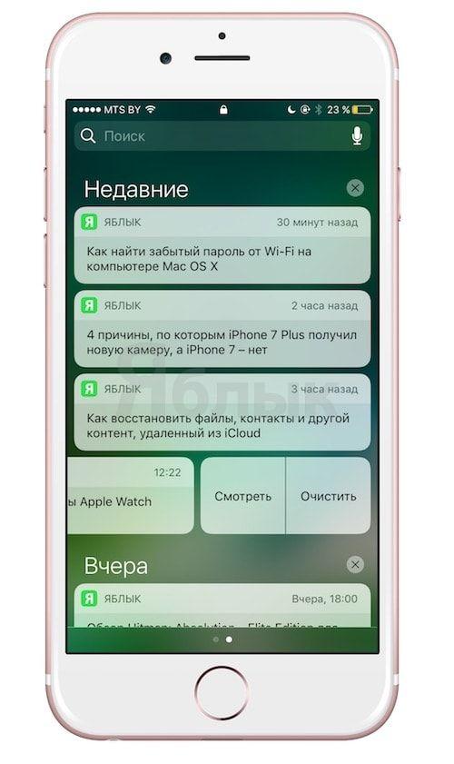 Большой обзор iOS 10 для iPhone, iPod touch и iPad