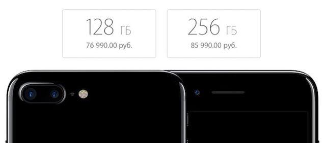 Цена iPhone 7 черный оникс