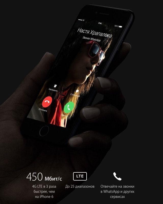 в iphone 7 быстрый 4G (LTE)