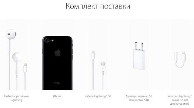 Что в коробке iPhone 7 и iPhone 7 plus