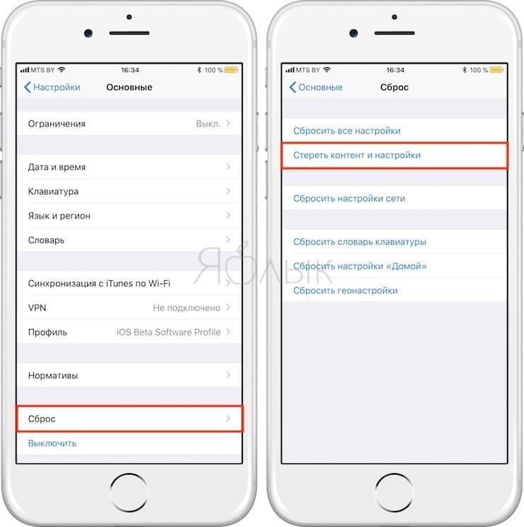 Стерть контент и настройки на iPhone