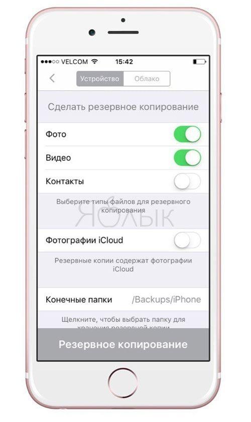 Transcend JetDrive Go 300 или как значительно расширить память iPhone и iPad