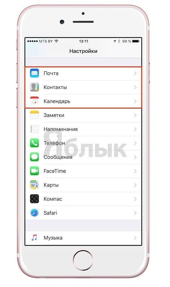 Почта, контакты и календари в iOS 10