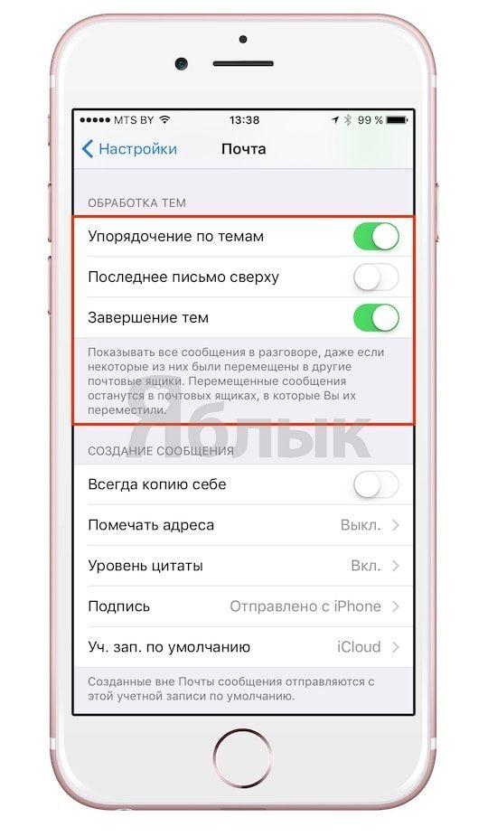 Кастомизация режима диалога в приложении «Почта»