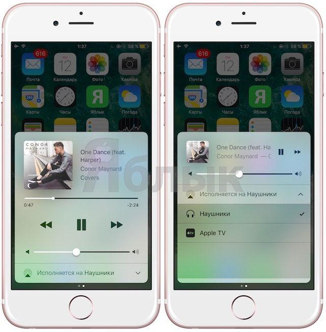 Музыкальный плеер в Пункте управления iOS 10