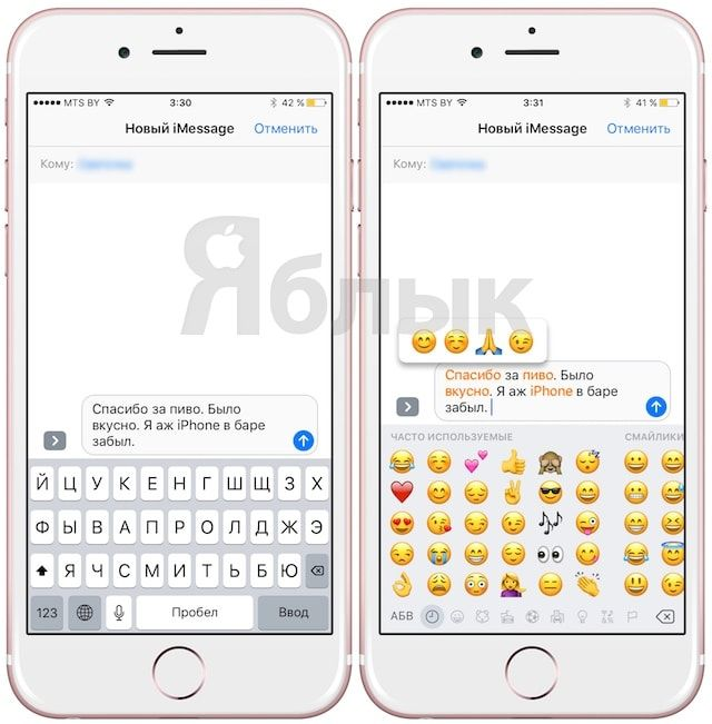 iMessage в iOS 10