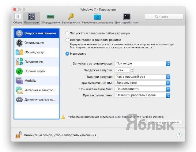 parallels desktop 12 - всегда в фоновом режиме