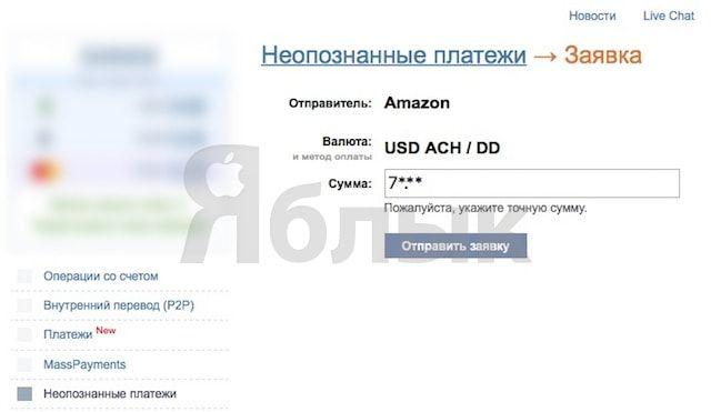 Неопознанные платежи ePayService