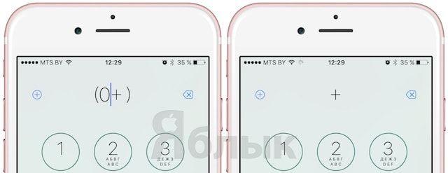 как набирать + на iPhone с iOS 10 в приложении Телефон