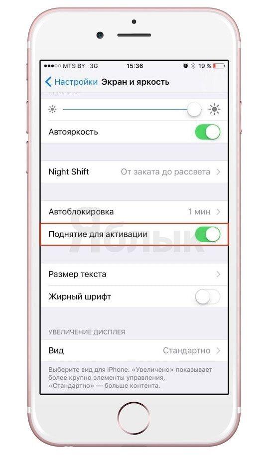raise to wake ios 10 iphone-yablyk