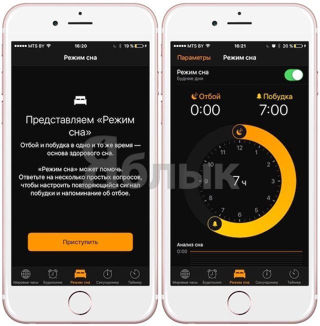 Режим сна в iOS 10