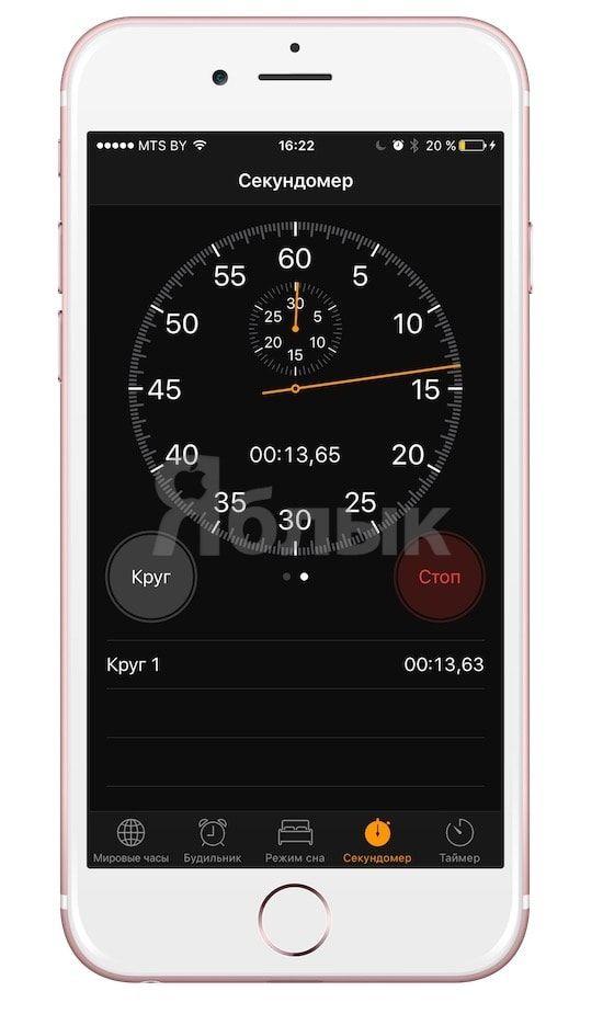 Секундомер в iOS 10