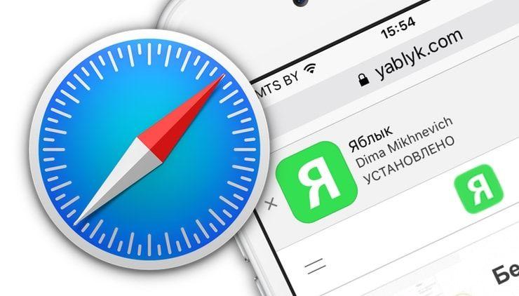 Как синхронизировать закладки Safari на iPhone, iPad и macOS