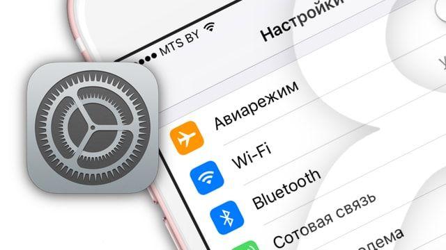 14 нововведений в приложении «Настройки» в iOS 10