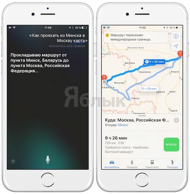 Навигация Siri