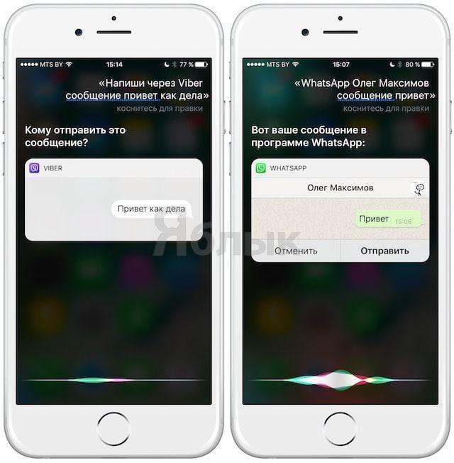 Как звонить и отправлять сообщения при помощи Siri в Viber и WhatsApp