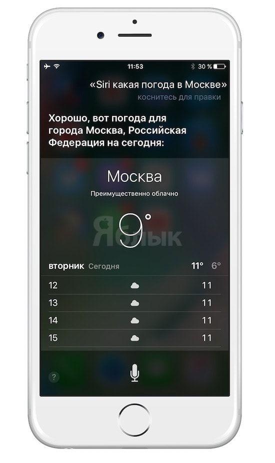 Какая погода в Москве? Siri