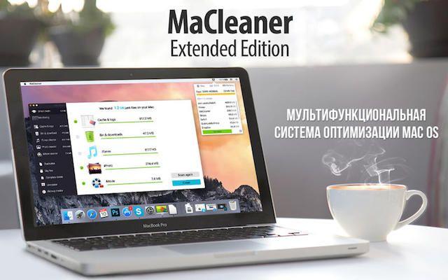 MaCleaner 3 - удобный инструмент, позволяющий очистить Mac от ненужных файлов