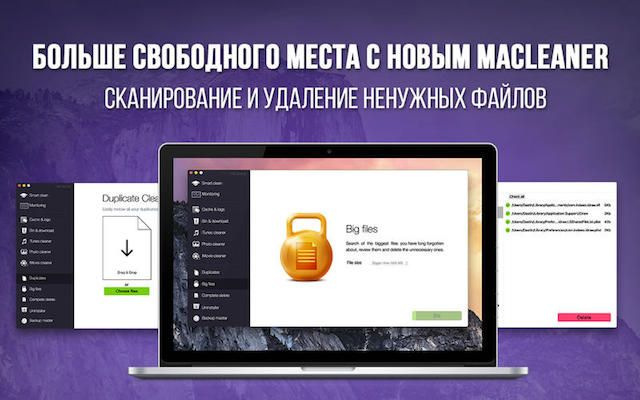 MaCleaner 3 - удобный инструмент для очистки и оптимизации Mac