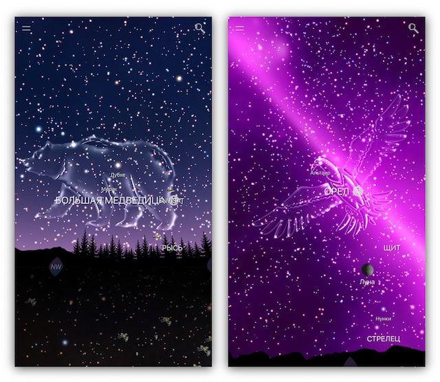 Night Sky 4 - звездное небо (планеты, созвездия) на iPhone и iPad