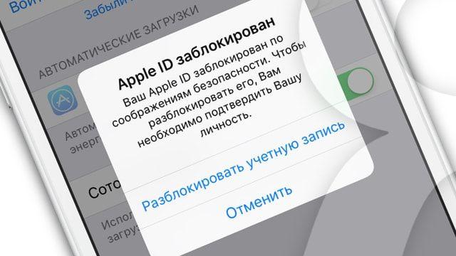 Ваш Apple ID заблокирован по соображениям безопасности: причины блокировки и как разблокировать