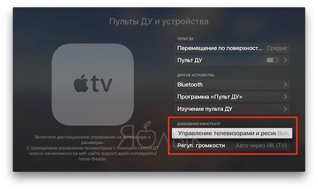 Управление Apple TV через обычный инфракрасный пульт от телевизора