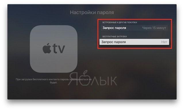 Отключение ввода пароля при покупке приложений