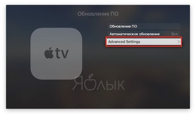 Открытие скрытых настроек системы в Apple TV