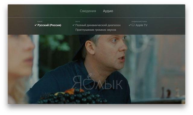 Дополнительные параметры и сведения при просмотре видео на Apple TV