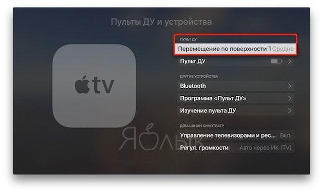 Изменение чувствительности пульта Apple TV