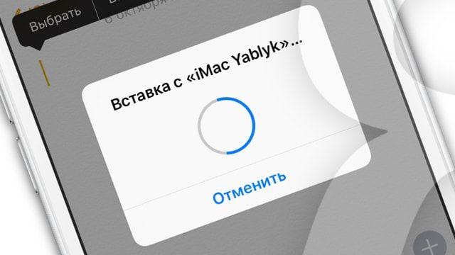 Как настроить Буфер обмена (передача текста и фото) с Mac на iOS и наоборот