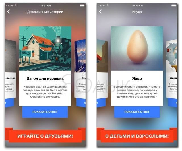Данетки - легендарная игра с загадками для iPhone и iPad