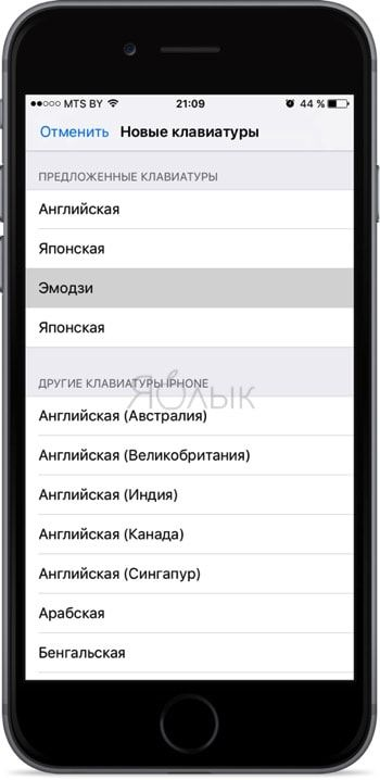 Эмодзи iOS 10