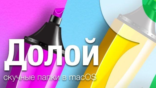 FolderMaker