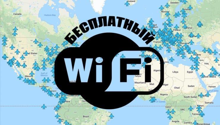 Пароли от Wi-Fi в аэропортах по всем миру: карта бесплатных точек