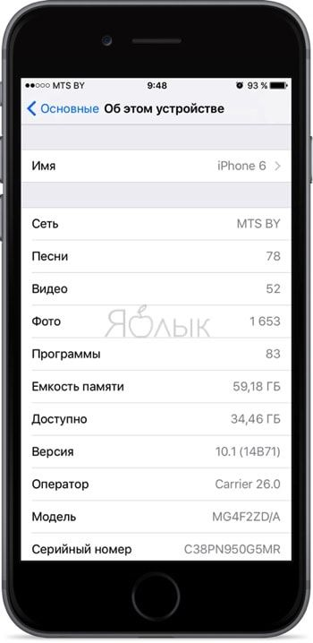 Storage iOS
